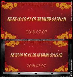 红色单位活动舞台LED背景图图片