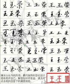 王玉荣艺术签名怎么写好看