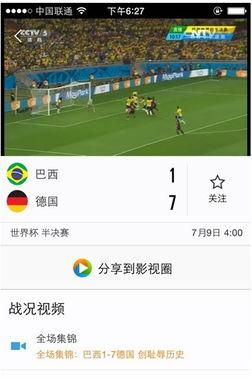 二、点击视频右上角的分享图标,选择分享至QQ-手机QQ群变身球迷...
