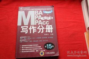...1532989MBA MPA MPAcc写作分册-2017版-全新改版-第15版-教材...