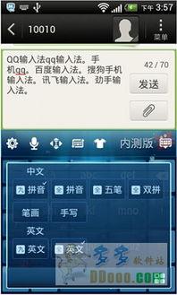 手机qq输入法官方下载2014 手机qq输入法下载 V5.5.0安卓版
