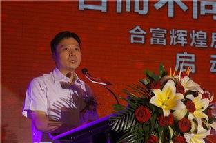 房王网总经理苏启刚先生-合富辉煌房地产全服务链在皖启动