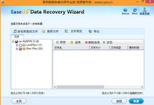 ...选择恢复文件的保存路径,点击保存-真有后悔药 安卓手机如何找回...