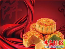中秋节吃月饼已成习惯,可你真的喜欢吃吗