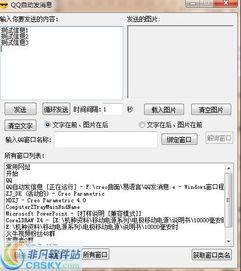飞翔qq自动发消息界面预览 飞翔qq自动发消息界面图片