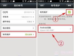 微信关闭账号保护设置方法