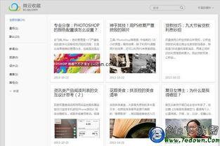 微云收藏在哪里以及腾讯微云收藏网页版怎么用