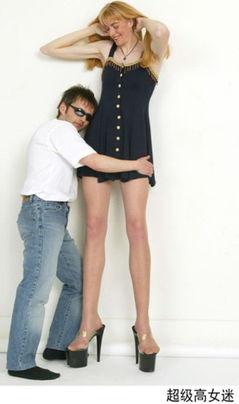 矮男人爱高女人