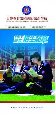 长郡城东学校2017年秋季招生简章