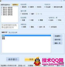 免费绿色版QQ消息群发器软件下载 一键群发QQ好友和群成员消息