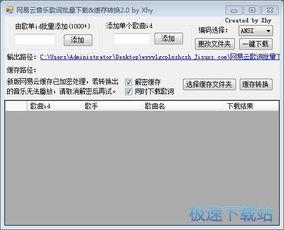 网易云音乐LRC同步歌词下载教程