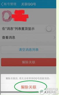 怎么解除QQ关联帐号
