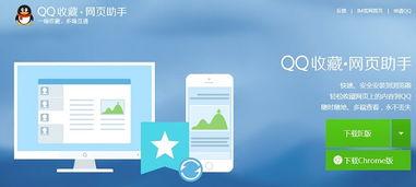 QQ收藏网页助手怎么用 QQ收藏网页助手使用教程