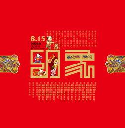 中国印象中秋礼盒