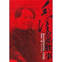 ...十五期 毛泽东辉煌人生和未了心愿 2
