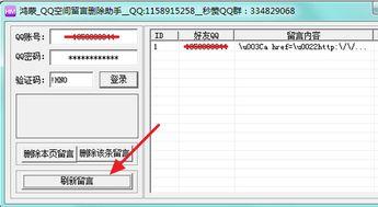 qq空间留言删除软件