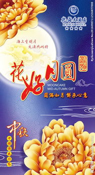 最新中秋节海报图片