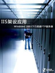...server 2003下搭建FTP服务器