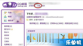 qq邮箱如何设置自动回复 q邮箱怎么设置自动回复邮件我们使用QQ邮...