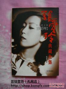 ...藏全集【7】:中短篇小说:1943年作品(本集收录了《金锁记》《...