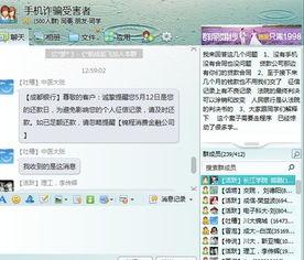 受骗大学生自发创建QQ群商量对策.唐军