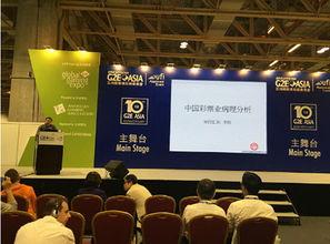 ...心主任李辰做《中国彩票业病理分析》的主题演讲-G2E Asia 2016 ...