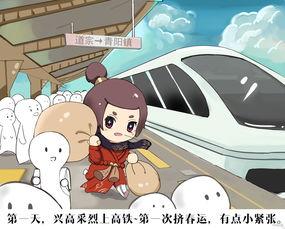 武动乾坤 手游同人漫画 春运漫画小段