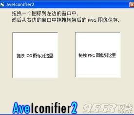 PNG转ICO图标制作工具 PNG转ICO图标制作工具下载 v1.0 绿色版下载...