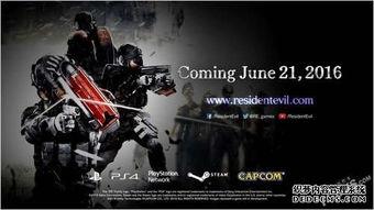 游讯PS4 生化危机 安布雷拉军团 延期至6月21日发售