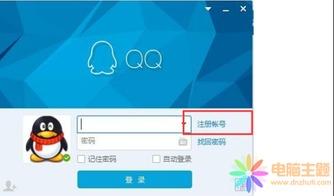 还不会申请QQ号 别这么out Windows 7专论坛