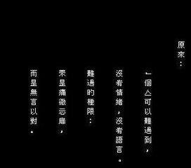 QQ空间繁体字文字黑色图片 非主流文字图片
