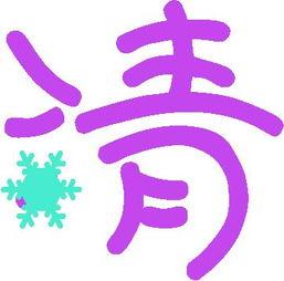 文字看不清-能帮我做下炫舞自定义雪和清字不