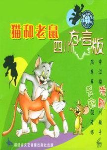 猫和老鼠中文版 猫和老鼠全集中文版高清