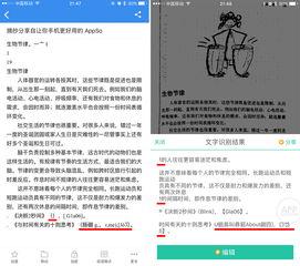 有道云笔记 最省事的做笔记方式,用它扫描 1 步完成 iOS Android