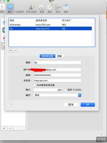 mac邮件发不出 Mac综合讨论区 威锋论坛 威锋网