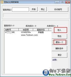 2、输入要留言的QQ号,点击【开始】按钮即可-豆包QQ相册留言下载 ...