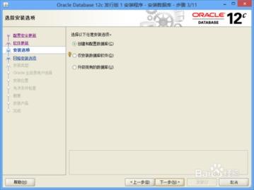 Oracle12c Release1安装图解 详解