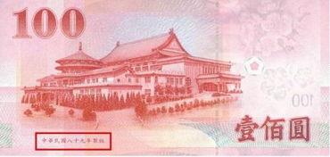 100元新台币反面印的是什么 是 还是