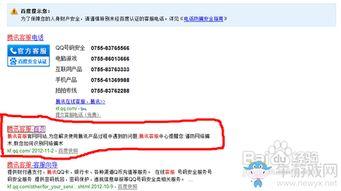 进入腾讯客服之后,在首页你就能看到冻结QQ查询的业务,(图中红...
