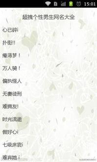 男生QQ网名app下载 男生QQ网名手机版下载 手机男生QQ网名下载