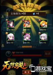 最萌H5游戏 无限穿越 游戏系统提前曝