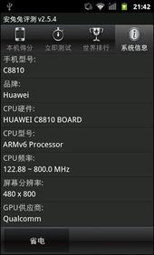 系统信息-4寸屏天翼千元机 华为Ascend G300C评测
