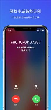 腾讯手机管家官方 腾讯手机管家iphone版 V7.8.7 官方版 起点软件园