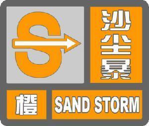 张掖市气象台发布大风黄色 沙尘暴橙色预警信号
