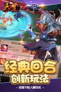天道手游360版下载 天道手游360版手机游戏v1.0下载v1.0