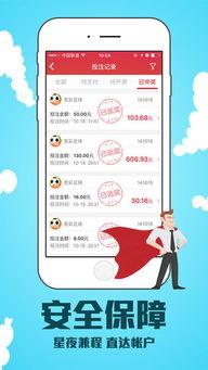 彩票助手app下载 彩票助手手机版下载 手机彩票助手下载