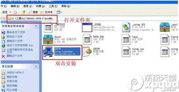 怎么安装三菱plc编程软件