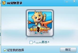 如何取消QQ宠物自动登录
