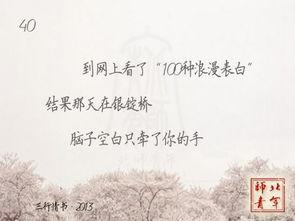 唯美图文语录 三行情书,之于北师 7
