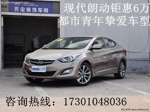 北京现代朗动厂家最高优惠降6万 全国售 -朗动